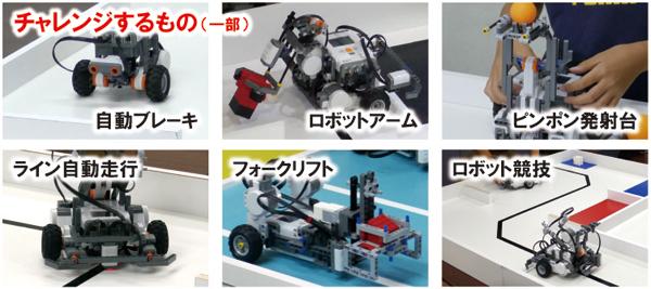 legoroboロボット