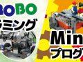 [イベント]LEGOROBO体験 & Miniロボ1Dayスクール
