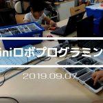[Miniロボ]9月1週目 ミニ競技