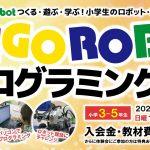 LEGOROBOプログラミング 全18回講座(2021年1~7月)開講!