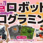 [イベント情報] ロボット&プログラミング 第2弾