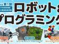 [イベント情報] ロボット&プログラミング2021 第1弾