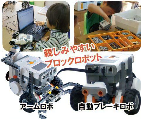 ロボット1Dayスクールイメージ