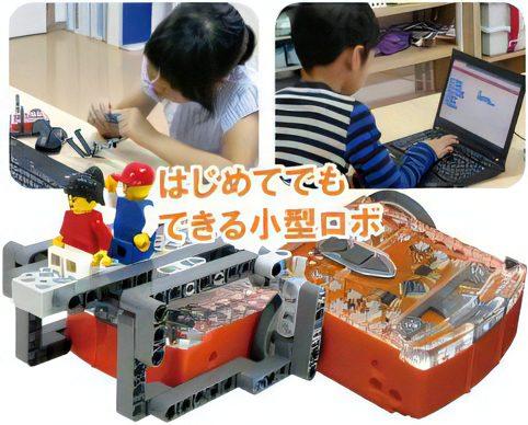 Miniロボ1Dayスクールイメージ